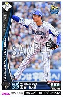 ベースボールコレクション/201906-DB065 国吉 佑樹 N