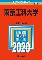 東京工科大学 (2020年版大学入試シリーズ)