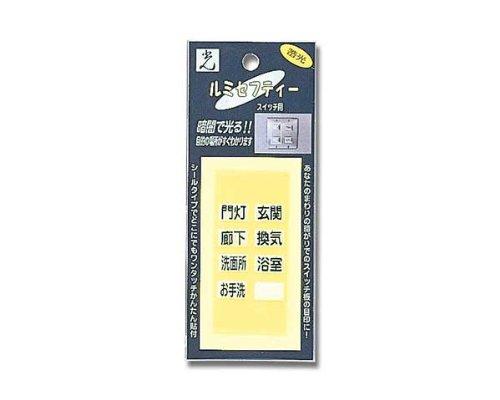 光 ルミセフティー蓄光 9×15 LS-11 モジイリ 8コ