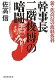 幹事長 二階俊博の暗闘: 新・佐高信の政経外科