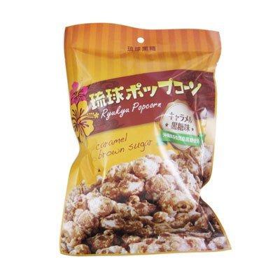 琉球ポップコーン キャラメル黒糖味 80g×20袋 琉球黒糖 沖縄・多良間産黒糖とキャラメルでコーティングしたポップコーン