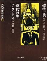 壁抜け男 (異色作家短篇集 11)