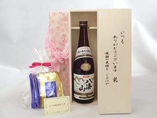 贈り物セット いつもありがとうございます感謝の気持ち木箱セット 日本酒セット 挽き立て珈琲(ドリップパック5パック)(八海醸造 八海山 本醸造 720ml(新潟県)) メッセージカード付
