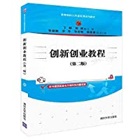 Innovation and entrepreneurship Tutorial (second edition) public institutions of higher learning basic course planning materials(Chinese Edition)