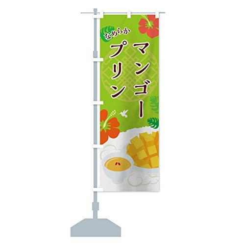 マンゴープリン のぼり旗 サイズ選べます(ジャンボ90x270cm 左チチ)
