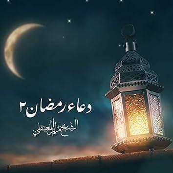 Duaa Ramadhan 2