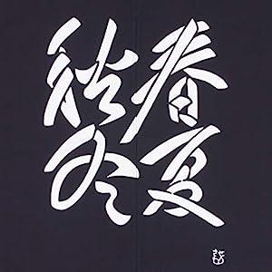 85cm×120cm Japanese Noren Cotton Fabric Curtain Cloth Keisuke Serizawa Japanese Gifts Souvenir for Unisex (Japanese…