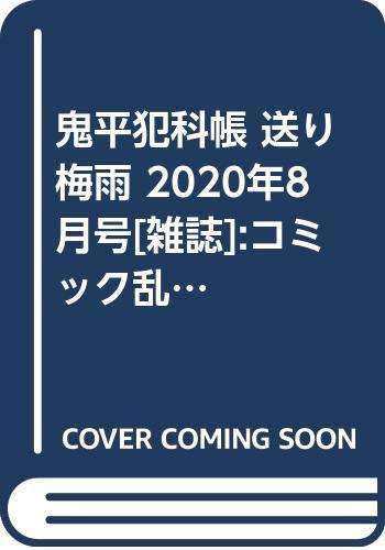 [画像:鬼平犯科帳 送り梅雨 2020年8月号[雑誌]:コミック乱増刊]