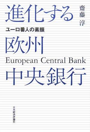 進化する欧州中央銀行―ユーロ番人の素顔