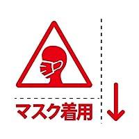マスク 着用 (矢印付き) シール ステッカー カッティングステッカー 光沢タイプ・防水 耐水・屋外耐候3~4年 (赤, 150mm)