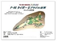 F-5E タイガーII ブラジル空軍 のペーパークラフト pc5
