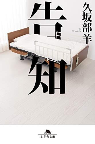 『告知 (幻冬舎文庫)』のトップ画像