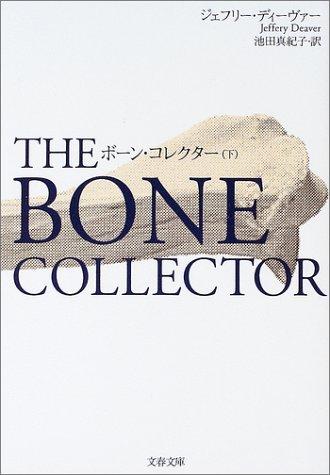 ボーン・コレクター 下 (文春文庫)