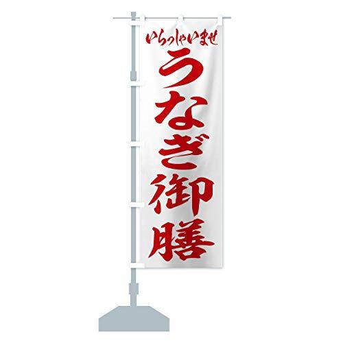 うなぎ御膳 のぼり旗 サイズ選べます(コンパクト45x150cm 左チチ)