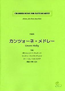 FQG005 【カンツォーネ・メドレー(Canzone Medley)】 (フルート四重奏:2Flutes,Alto-Flute,Bass-Flute)