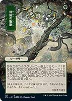 マジックザギャザリング STX/STA JP 112 冒険の衝動 (日本語版 アンコモン) ストリクスヘイヴン:魔法学院 日本画ミスティカルアーカイブ