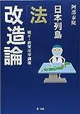 日本列島「法」改造論――続々・政策法学講座