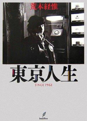 東京人生SINCE1962