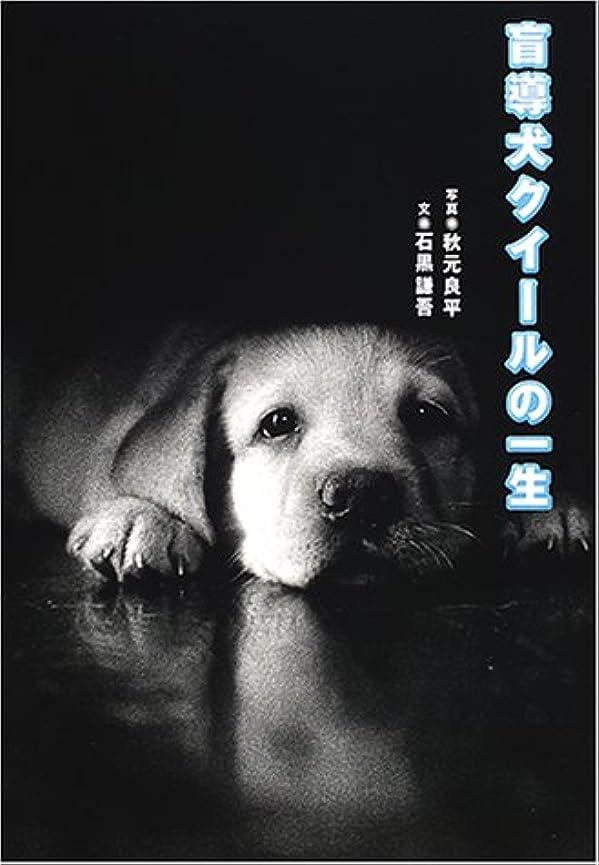 幽霊葉宗教盲導犬クイールの一生