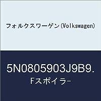 フォルクスワーゲン(Volkswagen) Fスポイラ- 5N0805903J9B9.