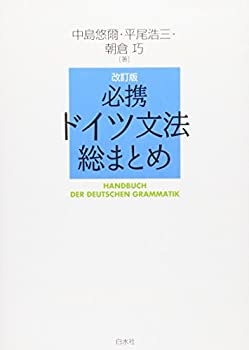 Tankobon Hardcover Hikkei Doitsu Bunpo Somatome [Japanese] Book