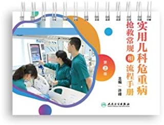 Practical Pediatric Critic Rescue Convention and Process Manual (2nd Edition)(Chinese Edition)