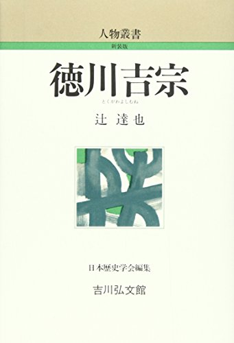 徳川吉宗 (人物叢書 新装版)