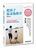 Gently push the child(Chinese Edition)