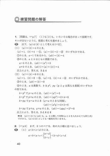『解法のエッセンス/整数編 (高校への数学)』の9枚目の画像