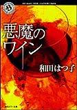悪魔のワイン (角川ホラー文庫)