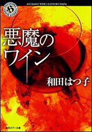 悪魔のワイン (角川ホラー文庫)の詳細を見る