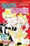 ヴァンプに薔薇薔薇(バラバラ): 飯坂友佳子傑作集  7 (1) (フラワーコミックス 飯坂友佳子傑作集 7)