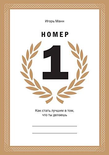 Номер 1: Как стать лучшим в том, что ты делаешь (Russian Edition)
