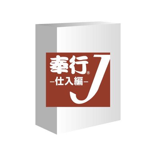 OBC 奉行J -仕入編- 【オービックビジネスコンサルタント】