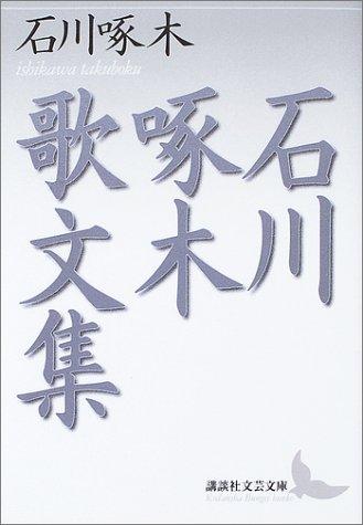 石川啄木歌文集 (講談社文芸文庫)の詳細を見る