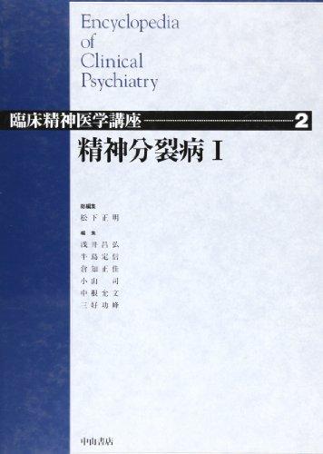 精神分裂病〈1〉 (臨床精神医学講座)の詳細を見る