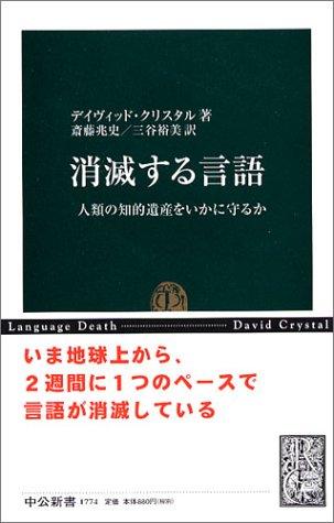消滅する言語―人類の知的遺産をいかに守るか (中公新書)