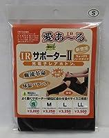IRスーパーサポーターⅡ 黒 Sサイズ (12×9×28㎝) 1枚入 薄型 ちょっぴりハード 脚 足 疲れ 冷え むくみ 日本製