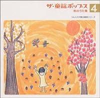 ザ・童謡ポップス(4)秋のうた集