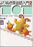 よりぬき英会話入門 (2) (NHK CD Book)