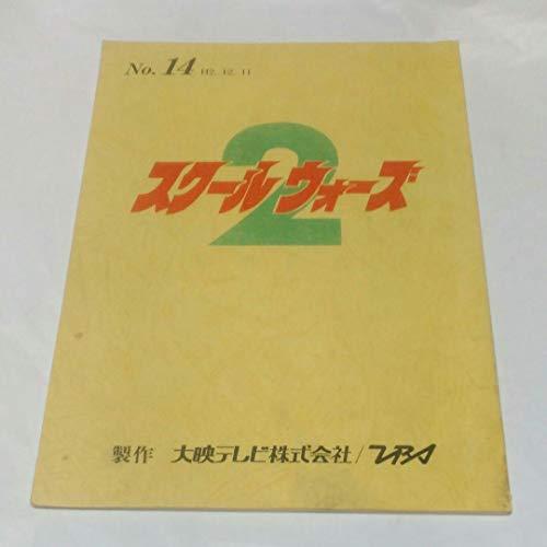 スクールウォーズ2 台本/山下真司 岡田奈々 松村雄基 川越美和 ラグビー