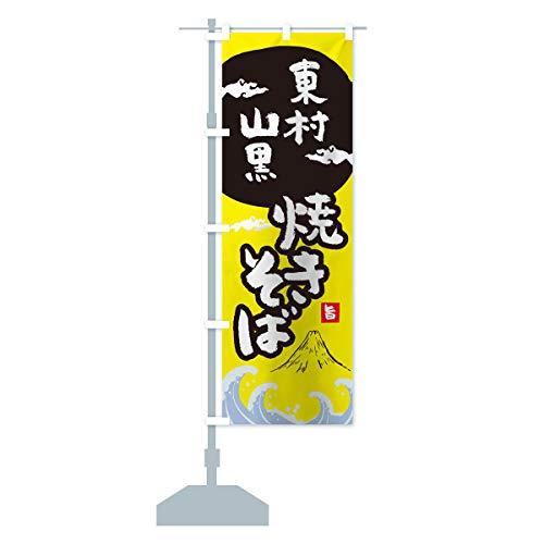 東村山黒焼きそば のぼり旗 サイズ選べます(ショート60x150cm 左チチ)