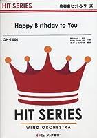 Happy Birthday to You (吹奏楽ヒット曲 QH1444 )