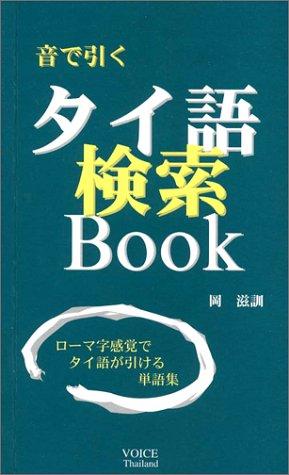 音で引く・タイ語検索Book