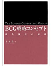 BCG戦略コンセプト