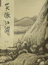 The Proud Smiling Wanderer (Xiao Ao Jiang Hu 3) (In Traditional Chinese NOT in English)