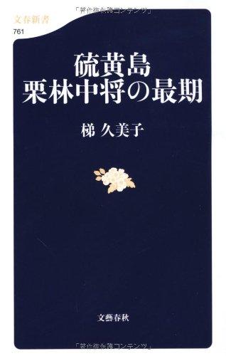 硫黄島 栗林中将の最期 (文春新書)
