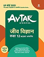 Avtar Jeev Vigyan class 12 (NCERT Based) for 2021 Exam
