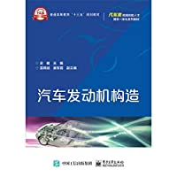 Automobile engine structure(Chinese Edition)