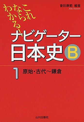 これならわかる!ナビゲーター日本史B 1(原始・古代~鎌倉)